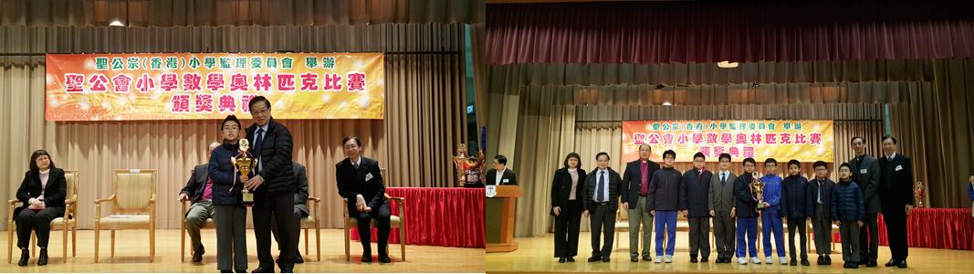 第二十屆聖公會小學數學奧林匹克比賽佳績
